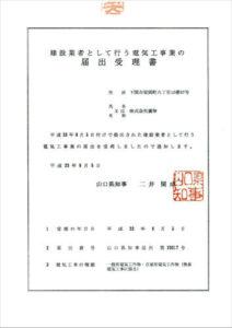 登録電気工事業者