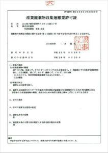 産業廃棄物収集 運搬業許可書